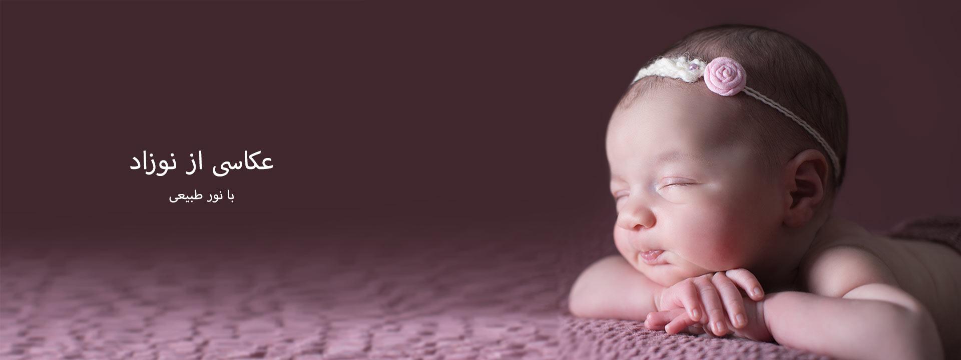 اسلاید-عکاس-نوزاد- 2نور-طبیعی