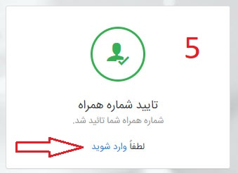 پیام تایید
